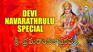 Download Bramarambika Devi stotramalika || Goddess Bramarambika Devotional Song MP3 song and Music Video