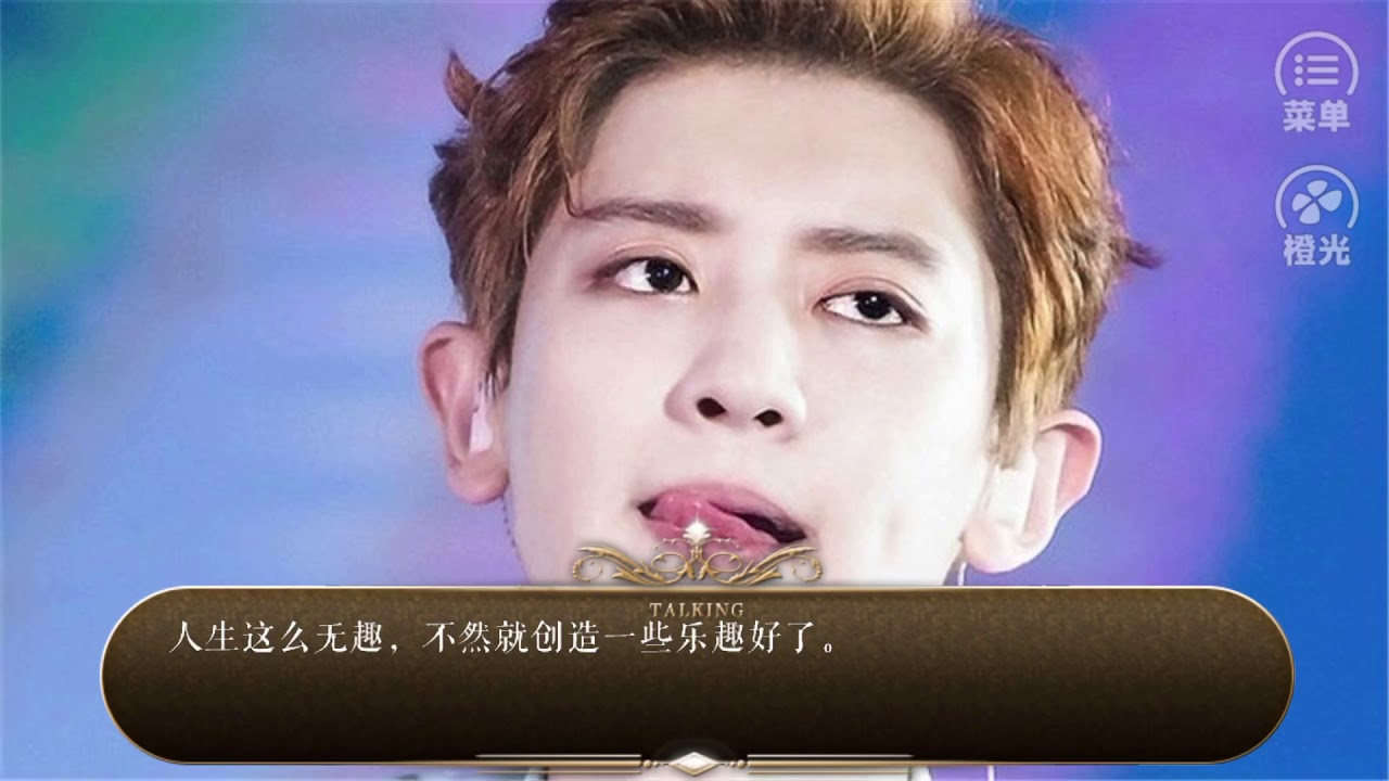 EXO橙光 反派我們私奔吧 ep17 - YouTube