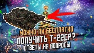 МОЖНО ЛИ БЕСПЛАТНО ПОЛУЧИТЬ Т-22ср? ОТВЕТЫ НА ВОПРОСЫ / WoT Blitz