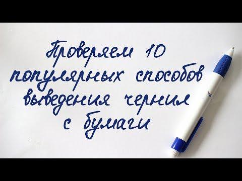 Как стереть ручку с тетради без следов