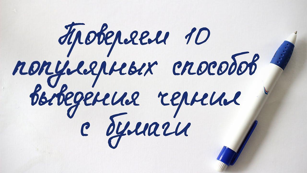 Как стереть чернила шариковой ручки с бумаги, без следов в 32