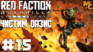 Прохождение Red Faction Guerilla Re-Mars-tered [Часть 15] Оазис чист