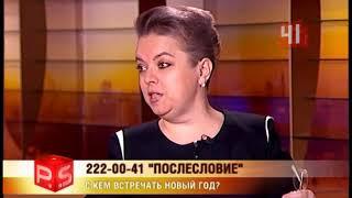 """PS """"С кем встречать Новый год?"""" (22.12.2017)"""