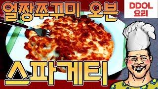 [똘똘갑의 자취요리] 갓쭈 오븐 스파게티