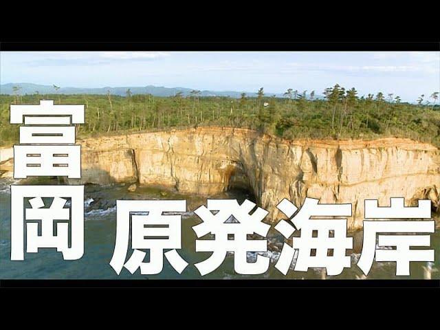 もうすぐ10年、福島。【富岡・福島・165】「ウミウと原発海岸」空撮・たごてるよし_Aerial_TAGO channel