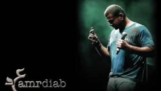 عمرو دياب - عيني وانا شايفه