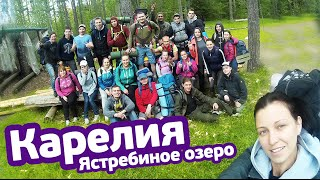 """Карелия / К Ястребиному озеру по """"Тропе Хошимина"""""""
