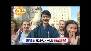 瀬戸康史さんはさわやか童顔!でも中身は超九州男児 NHKの大河ドラマ『...