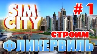 SimCity BuildIt - Строим Фликервиль (ios) #1