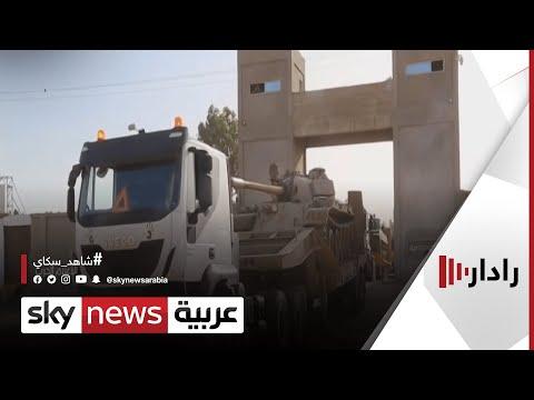 اللجنة العسكرية 5+5 تعلن فتح الطريق الساحلي في ليبيا | #رادار  - نشر قبل 31 دقيقة