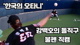 '한국의 오타니' KT강백호 '에이스 본능 꿈틀 대는 …