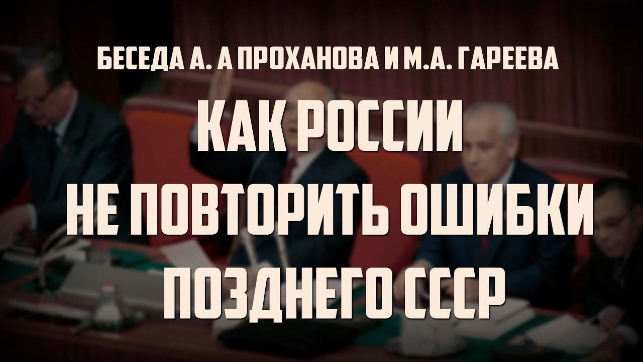 Как России не повторить ошибки позднего СССР