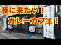 秘密探偵Kのカフェ&スイーツ探訪その8富山県砺波市 カフェ&バー サントリック