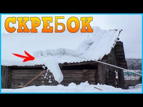 Скребок для уборки снега с крыши своими руками