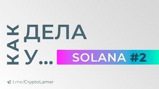 Стоит ли инвестировать в Solana прямо сейчас? Как дела у... Solana. Часть 2. Спекулятивная