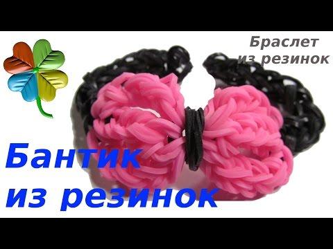 Cмотреть онлайн Бантик из резинок. Урок 25. Плетение из резинок  Klementina Loom