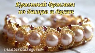The best bracelet from beads and pearls. Красивый браслет из бисера и бусин. Видео урок