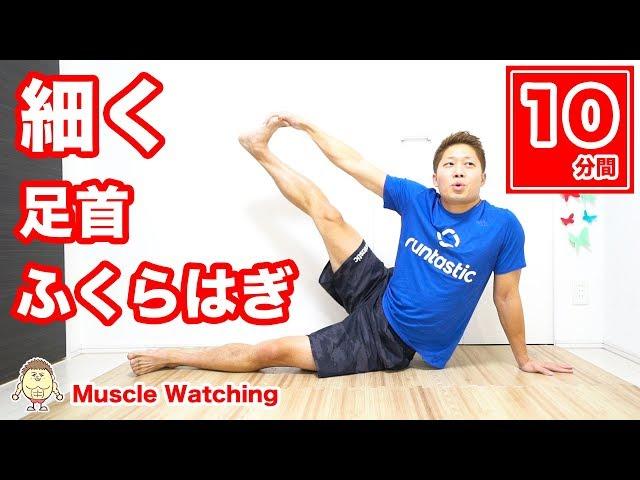 【10分】足首とふくらはぎを細くするモデル美脚ストレッチ! | Muscle Watching