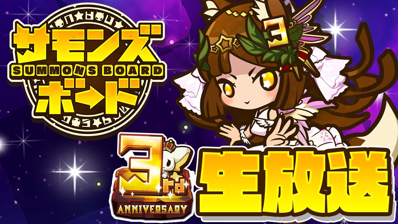サモンズボード Tvアニメ Fate Stay Night Ubw とのコラボレーション企画が復活 ゲームギフト