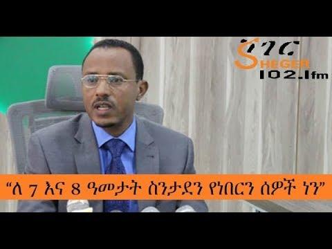 "Ethiopia Sheger FM  News - ""ለ 7 እና 8 ዓመታት ስንታደን የነበርን ሰዎች ነን"" የኦሮሚያ ክልል መስተዳድር አቶ ለማ መገርሳ"