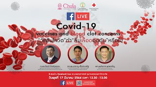 Covid-19 vaccines and blood clot concern