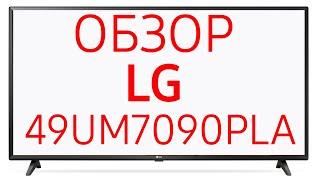 телевизор LG 49UM7090PLA (49UM7090)