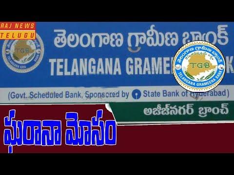 తెలంగాణ గ్రామీణ బ్యాంక్లో ఘరానా మోసం   CBI Enquiry on Telangana Grameena Bank Fraud   Raj News
