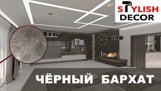 Декоративная штукатурка - ЧЁРНЫЙ БАРХАТ,ШИФОН