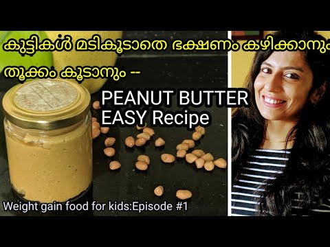 peanut-butter-recipe-|-malayalam-|-weight-gaining-food-for-babies|-ep#1-|#peanutbutter