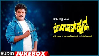 Kannada Movie Full Songs | Bombat Huduga | Kannada Hit Songs