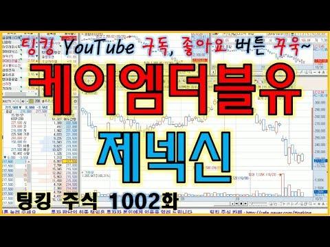 [대박종목] 케이엠더블유, 제넥신 - 주식 팅킹 (1002화)