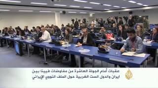 عقبات أمام الجولة العاشرة بشأن الملف النووي الإيراني