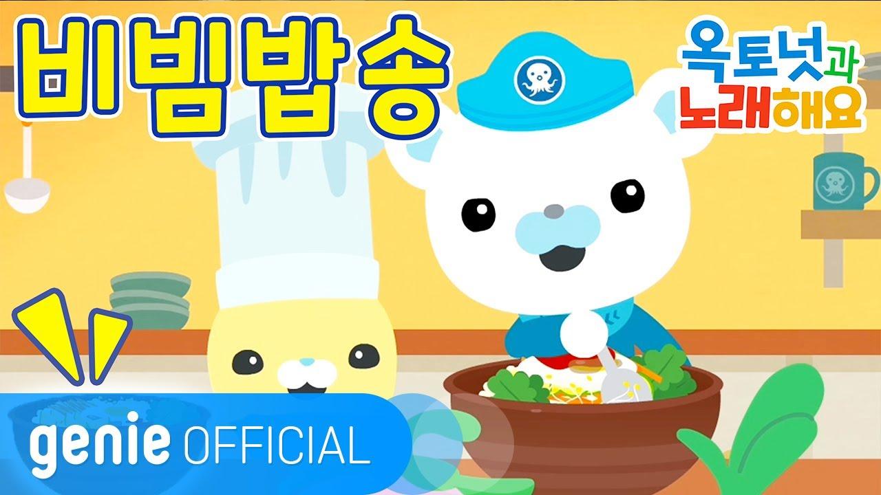 바다 탐험대 옥토넛 The Octonauts - 비빔밥송 Bibimbap Song Official M/V