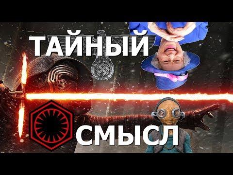 Политическая расшифровка Звёздные