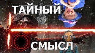 Политическая расшифровка Звёздные Войны 7 эпизод. Пробуждение силы. Правдозор