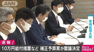 10万円一律給付措置含む補正予算案が閣議決定(20/04/20)