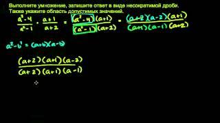 Умножение и деление рациональных выражений 2