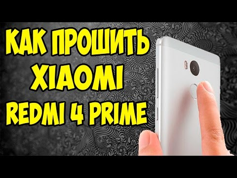 Как прошить Xiaomi Redmi 4 Prime на официальную  стабильную. Пошаговая инструкция.
