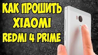 Як прошити Xiaomi Redmi 4 Prime на стабільну офіційну. Покрокова інструкція.