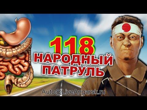 Народный Патруль 118 ДИАРЕЙЩИКИ КАМИКАДЗЕ