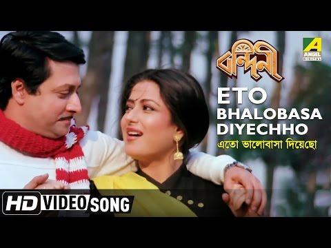 Eto Bhalobasa Diyechho   Bandini   Bengali Movie Song   Moushumi, Ranjit Mallick
