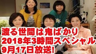 渡る世間は鬼ばかり 2018年3時間スペシャル 9月17日放送 今ドキッ!チャ...