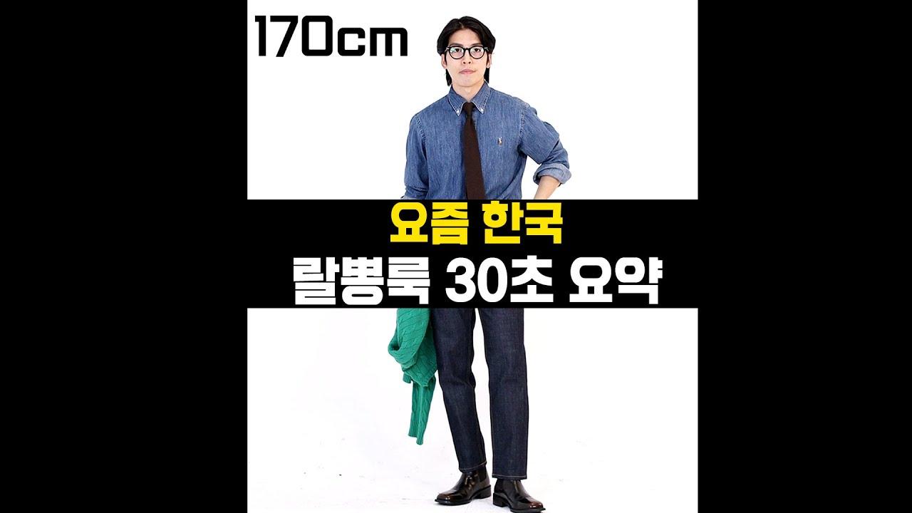 요즘 한국 랄뽕룩 30초 요약