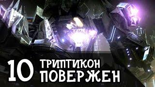 ТРАНСФОРМЕРЫ: Война за Кибертрон | Глава 10 | Мультики про роботы для мальчиков и девочек
