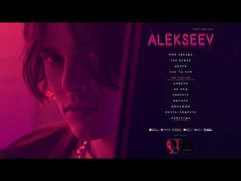ALEKSEEV -  НЕ ТОЧНО [OFFICIAL AUDIO]