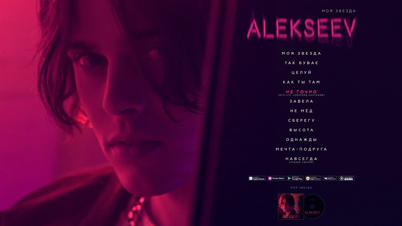 ALEKSEEV -  НЕ ТОЧНО [OFFICIAL AUDIO]