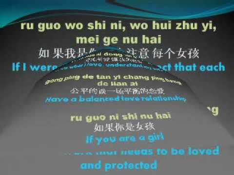 S.H.E ~ Ru Guo Ni Shi Nu Hai [w/ Lyrics & Translation]