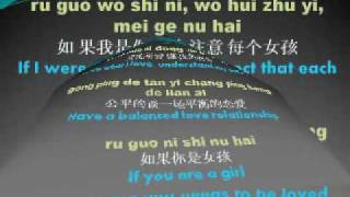 S.H.E ~ Ru Guo Ni Shi Nu Hai [w/ lyrics & translation] Mp3