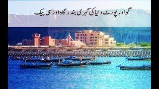 Gwadar Port Pakistan 2017 special and full documentary in Urdu