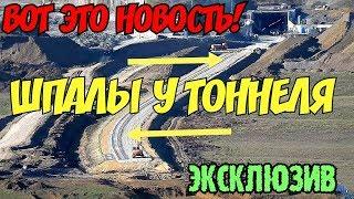Крымский мост(октябрь 2018) ЭКСКЛЮЗИВ! На подходах к Ж/Д тоннелю укладывают шпалы! Началось!!!